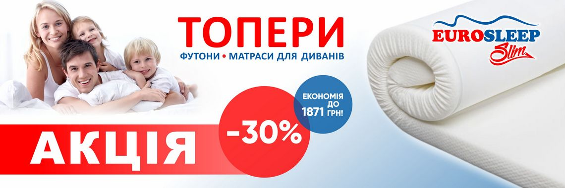 Топперы EuroSleep - 30%
